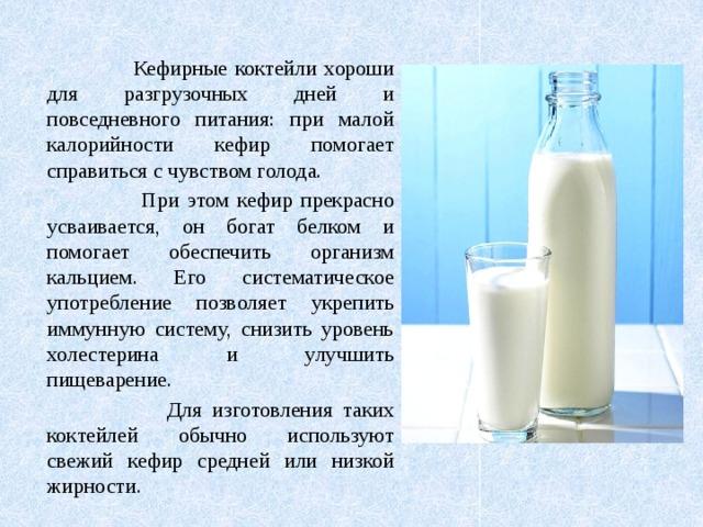 Кефир Жирность Диета. Жесткая кефирная диета для похудения