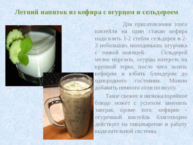Рецепт Диеты Огурцы С Кефиром. Кефир с зеленью: чем полезен и как употреблять?