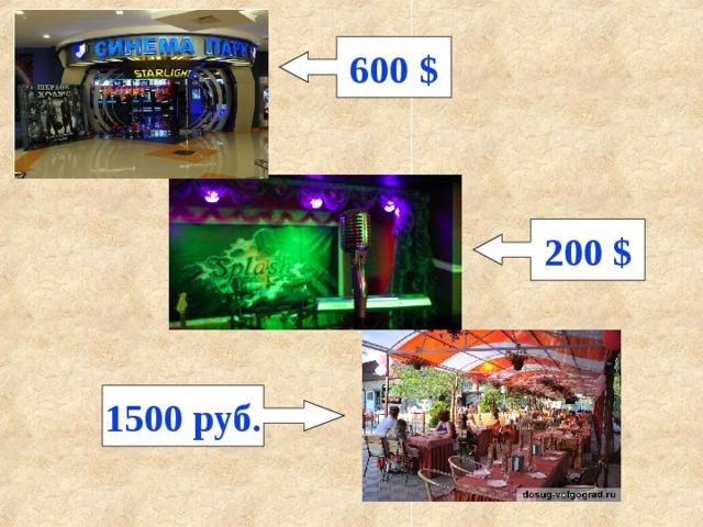 600 $ 200 $ 1500 руб.
