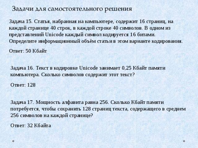 текст занимает 0.25 кбайт памяти компьютера forsaim ru займ