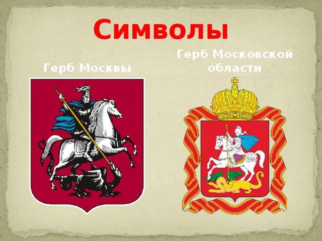 картинки герба московской области корицы