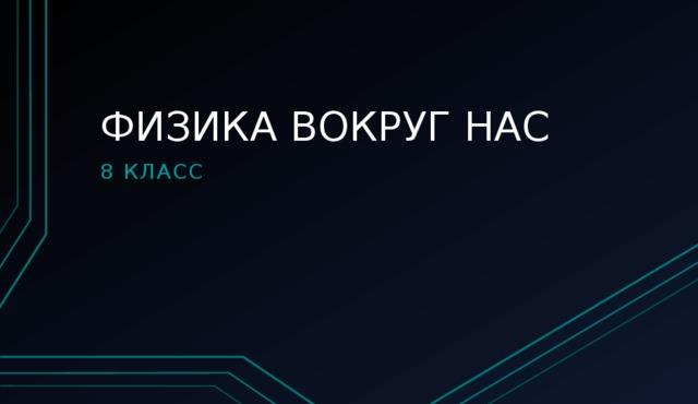 ФИЗИКА ВОКРУГ НАС 8 класс