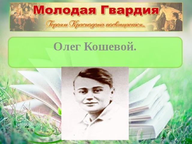Олег Кошевой.