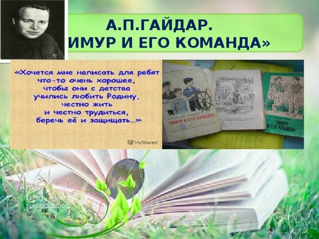 А.П.Гайдар.  «Тимур и его команда»