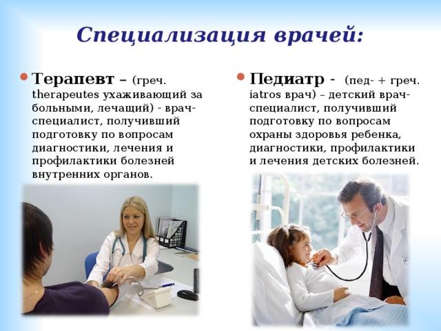 производства виды врачей картинки точку можно открыть