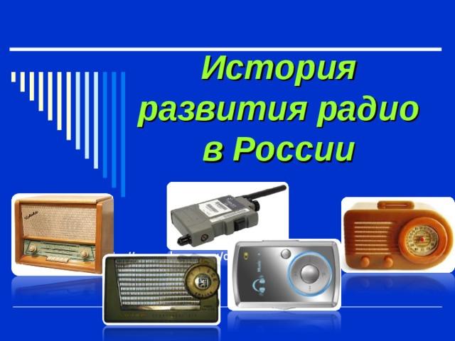 История развития радио в России http://www.docme.ru/download/449642