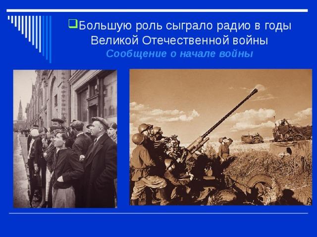 Большую роль сыграло радио в годы Великой Отечественной войны  Сообщение о начале войны