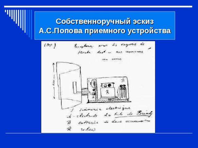 Собственноручный эскиз А.С.Попова приемного устройства