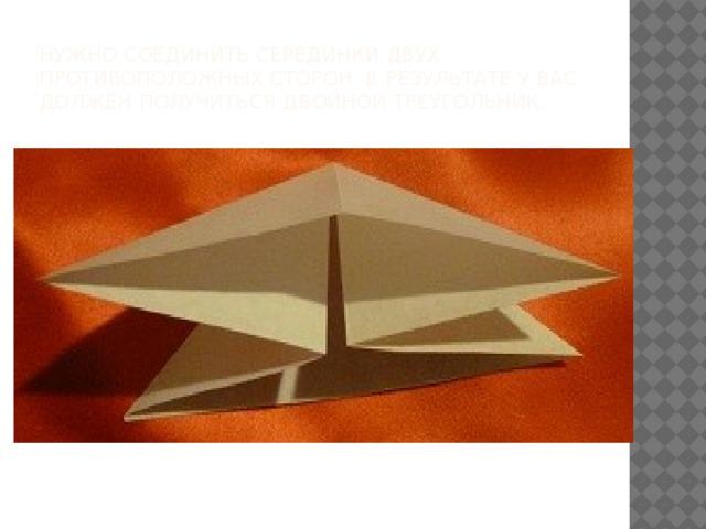 нужно соединить серединки двух противоположных сторон. В результате у вас должен получиться двойной треугольник.