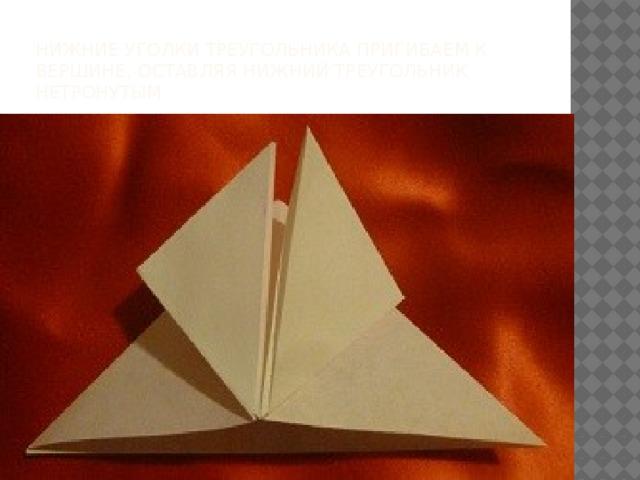Нижние уголки треугольника пригибаем к вершине, оставляя нижний треугольник нетронутым