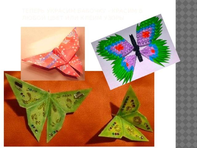 Теперь украсим бабочку - красим в любой цвет или клеим узоры