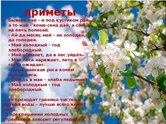 Картинки связанные с месяцем маем