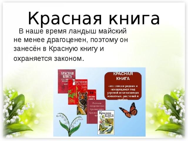 что занесено в красную книгу россии информация ландыш мнение, что