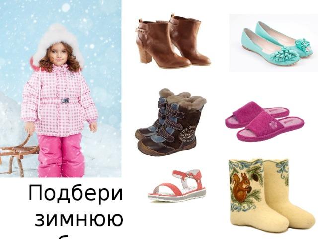 Подбери  зимнюю обувь