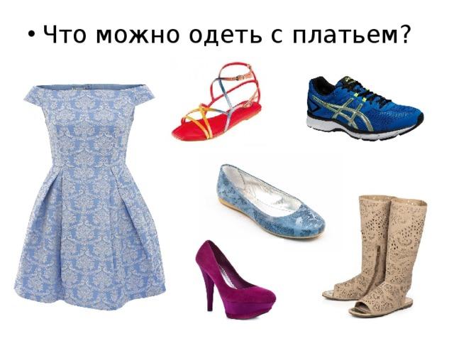 Что можно одеть с платьем?