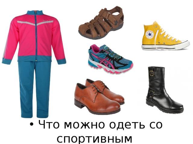 Что можно одеть со спортивным