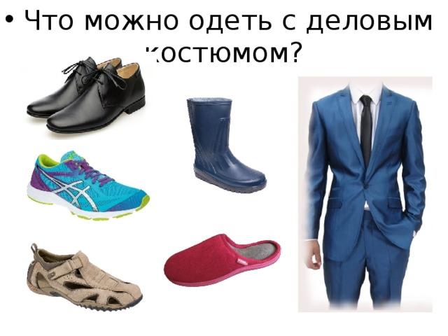 Что можно одеть с деловым