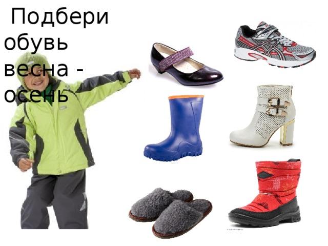 Подбери обувь весна - осень