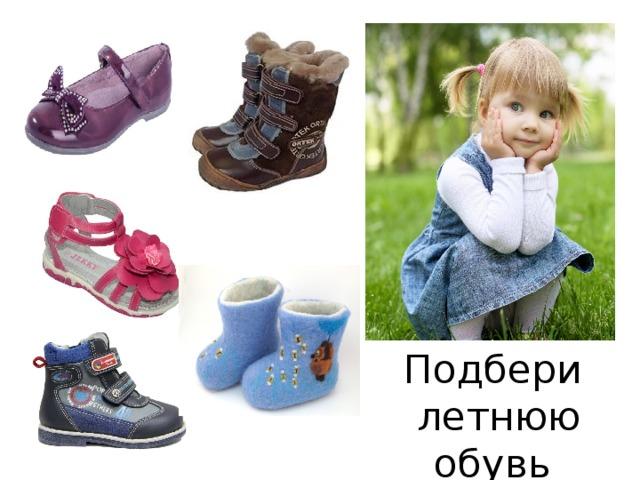 Подбери  летнюю обувь