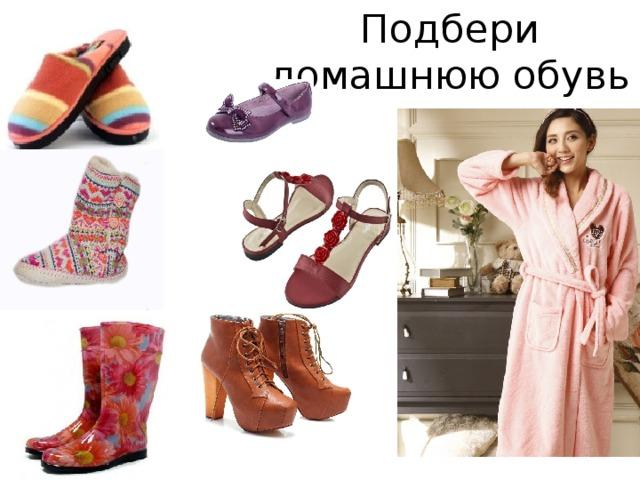Подбери домашнюю обувь