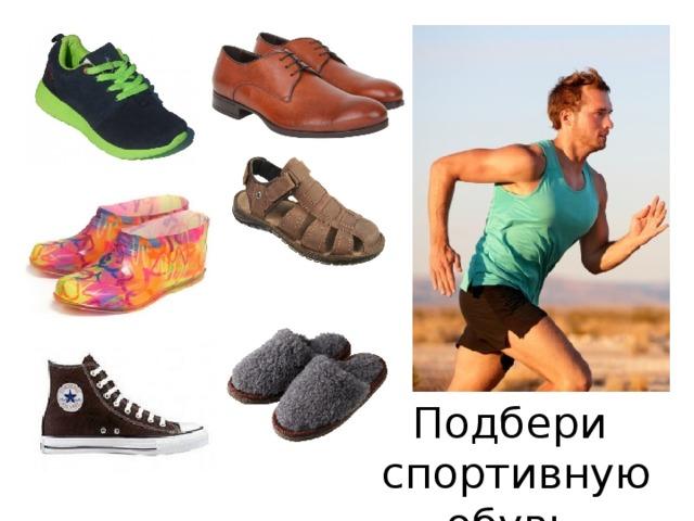 Подбери  спортивную обувь