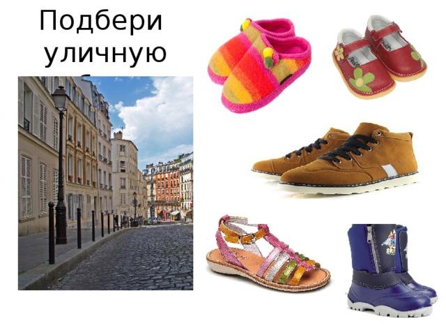 Подбери  уличную обувь