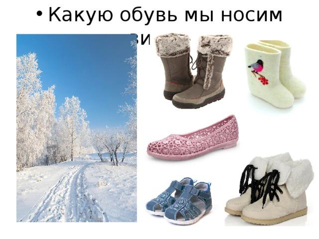 Какую обувь мы носим зимой?