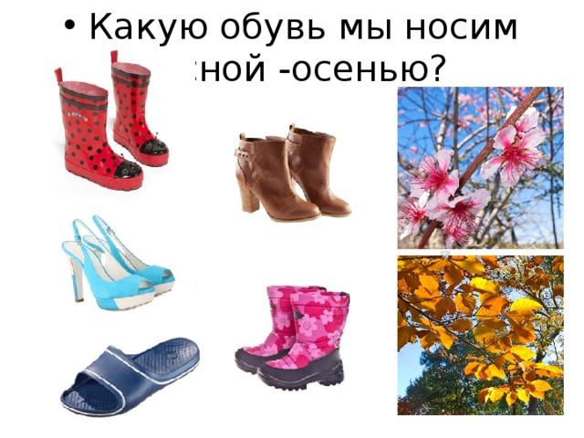Какую обувь мы носим весной -осенью?