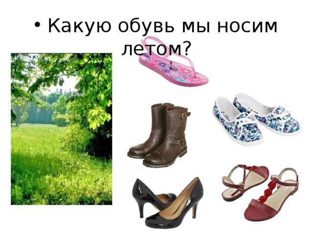 Какую обувь мы носим летом?