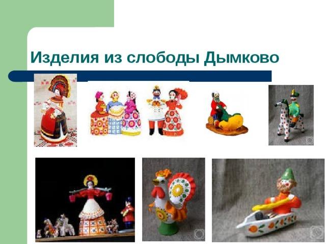 Изделия из слободы Дымково