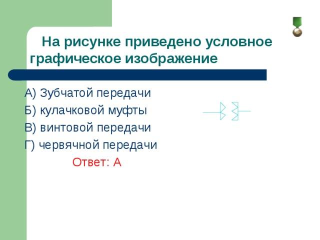 На рисунке приведено условное графическое изображение A) Зубчатой передачи Б) кулачковой муфты В) винтовой передачи Г) червячной передачи    Ответ: А