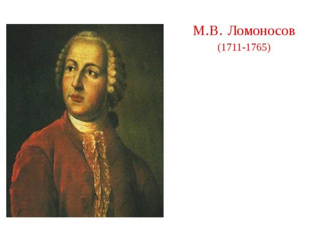 М.В . Ломоносов (1711-1765)