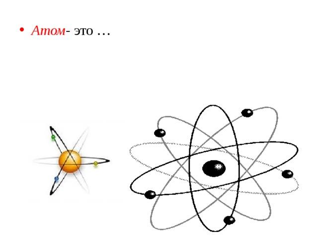Атом - это …