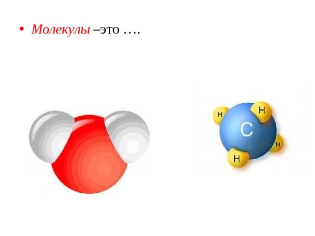 Молекулы –это ….