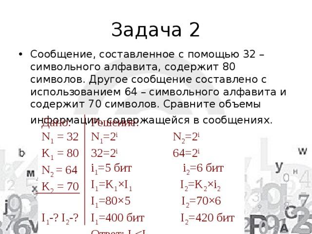 Информатика 8 класс задачи с решением алфавитный подход решение задач в excel на сложные проценты
