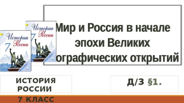 Мир и Россия в начале эпохи Великих географических открытий д/з §1. История России 7 класс