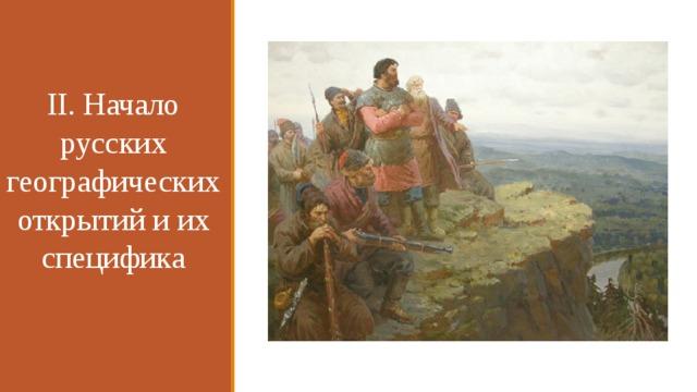 II. Начало русских географических открытий и их специфика