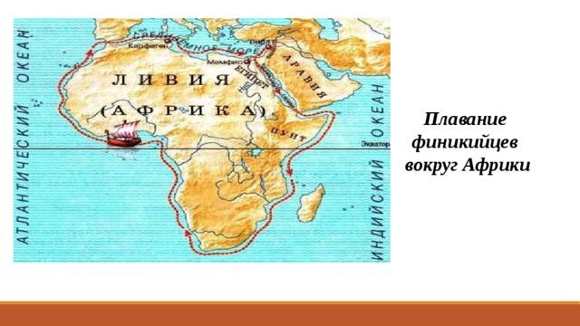 Плавание финикийцев вокруг Африки