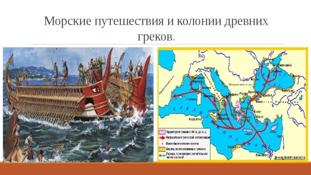 Морские путешествия и колонии древних греков .