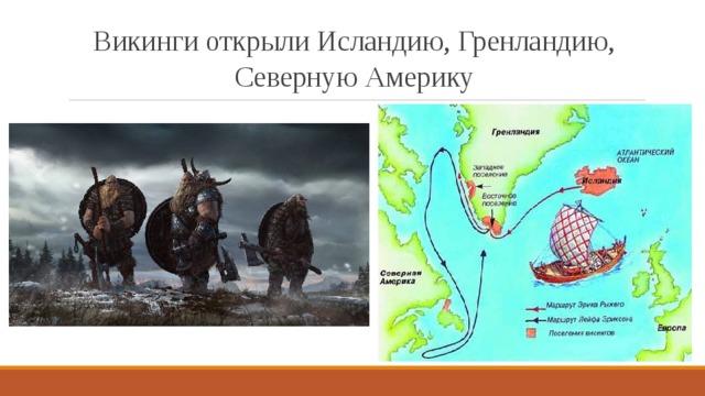 Викинги открыли Исландию, Гренландию, Северную Америку