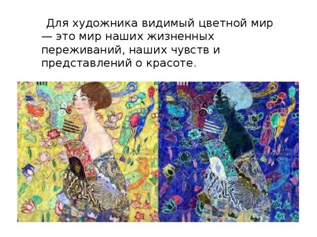 Для художника видимый цветной мир — это мир наших жизненных переживаний, наших чувств и представлений о красоте.