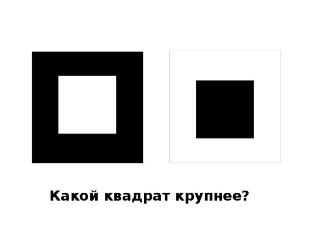 Черный и белые квадраты одинаковые. Какой квадрат крупнее?