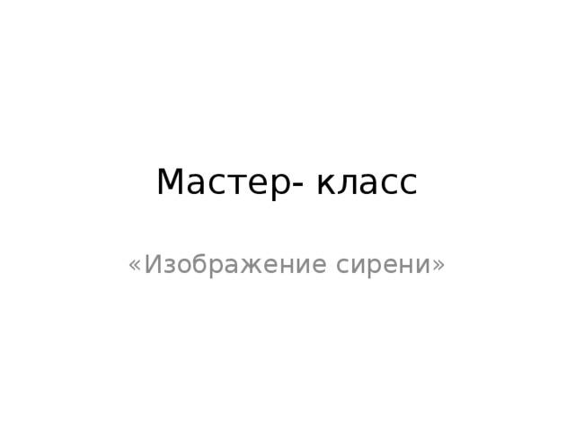 Мастер- класс «Изображение сирени»
