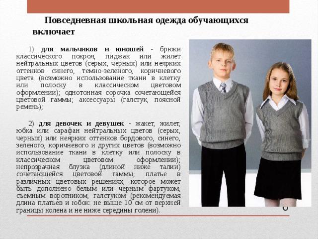 Виды школьной одежды 1) повседневная одежда; 2) парадная одежда; 3) спортивная одежда.