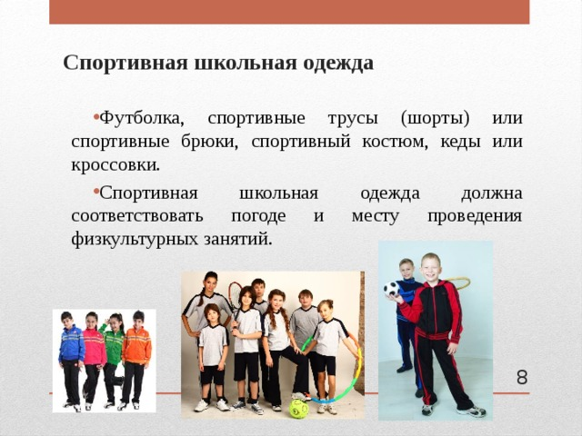 Парадная школьная одежда Для мальчиков и юношей парадная школьная одежда состоит из повседневной школьной одежды, дополненной белой сорочкой и праздничным аксессуаром. Для девочек и девушек парадная одежда включает повседневную школьную одежду, дополненную светлой непрозрачной блузкой и (или) праздничным аксессуаром (кружевным воротничком, галстуком, шейным платком, косынкой, бантом).