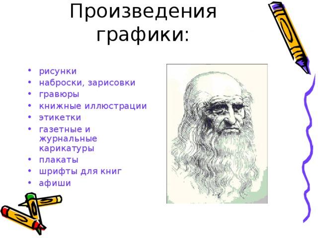 Произведения графики: рисунки наброски, зарисовки гравюры книжные иллюстрации этикетки газетные и журнальные карикатуры плакаты шрифты для книг афиши