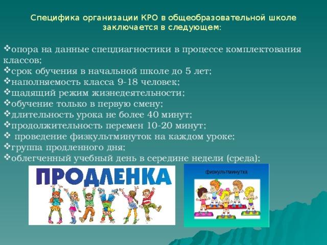Специфика организации КРО в общеобразовательной школе заключается в следующем: