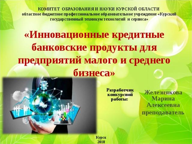 Инновационные продукты банковские