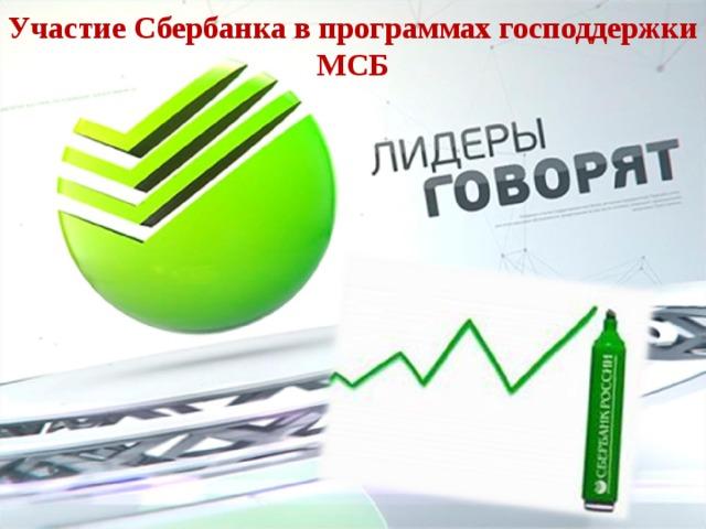 Участие Сбербанка в программах господдержки МСБ