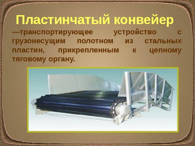 Грузонесущий элемент конвейера это автономный отопитель фольксваген транспортер